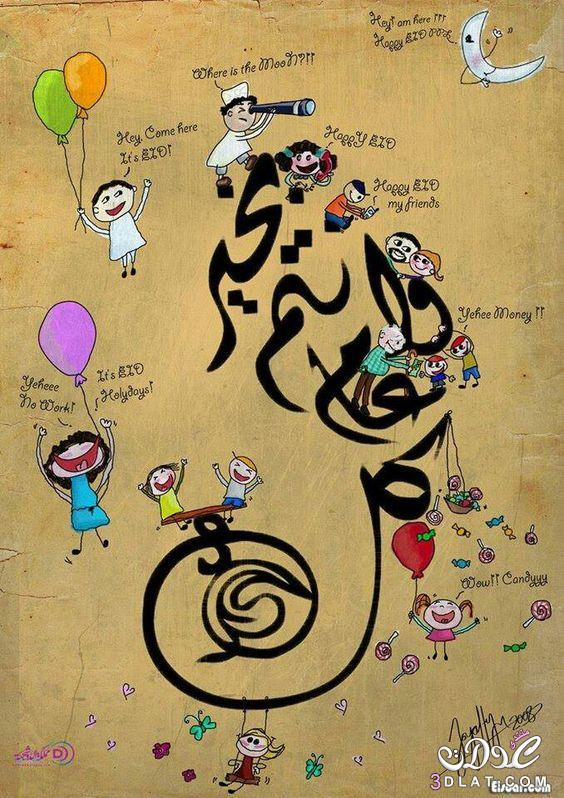 بالصور تهنئات العيد , التهنئات بالعيد 74943