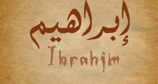 صور اسم ابراهيم , خلفيات اسم ابراهيم