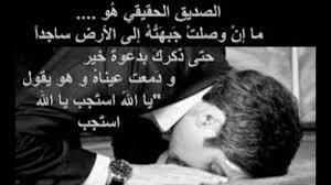 بالصور اشعار الصديق , الشعر والصداقه 74840 1