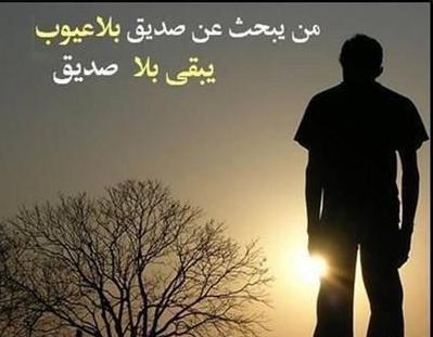 بالصور اشعار الصديق , الشعر والصداقه 74840 2