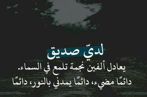 بالصور اشعار الصديق , الشعر والصداقه 74840 3