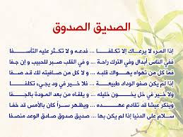 بالصور اشعار الصديق , الشعر والصداقه 74840 4
