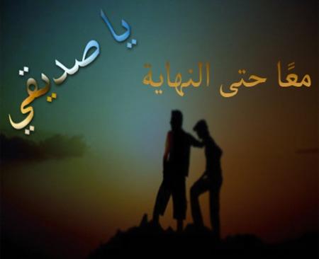 بالصور اشعار الصديق , الشعر والصداقه 74840 5