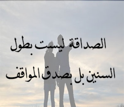 بالصور اشعار الصديق , الشعر والصداقه 74840 6