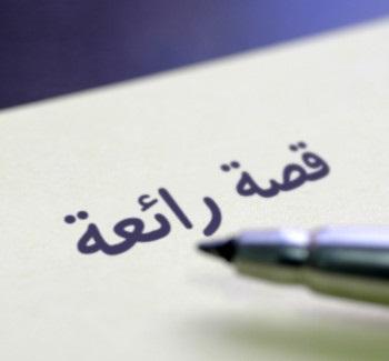 بالصور قصه حلوه , الحب تضحيه قصه جميلة 74851