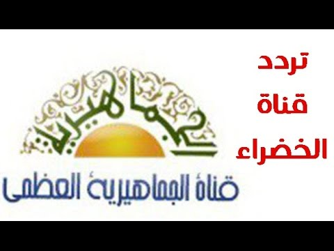 صوره تردد قناة الخضراء , التردد الصحيح لقناة ليبيا قناة الخضراء
