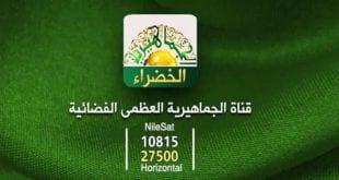 تردد قناة الخضراء , التردد الصحيح لقناة ليبيا قناة الخضراء