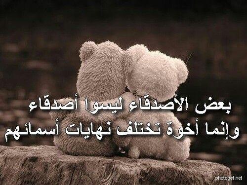 بالصور رسالة للاصدقاء , رسائل جميلة للاصدقاء 74866 5