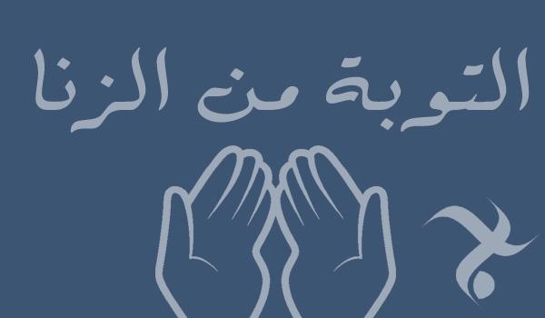 صورة كيفية التوبة من الزنا , هل يقبل الله توبه الزانى