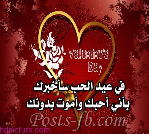 بالصور تهاني عيد الحب , اجمل صور و رسائل عيد الحب 74875 3