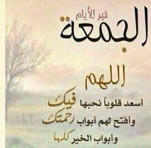 صورة كلمات ليوم الجمعة , عبارات جميله ليوم الجمعة