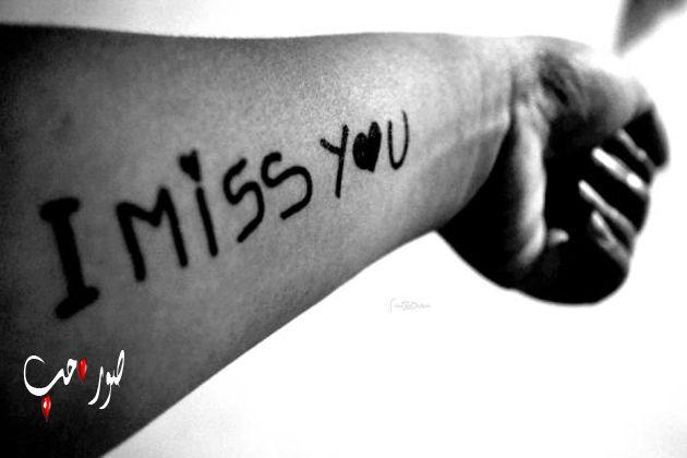 بالصور صور i miss you , اجمل صور رومانسيه i miss you 74896 5