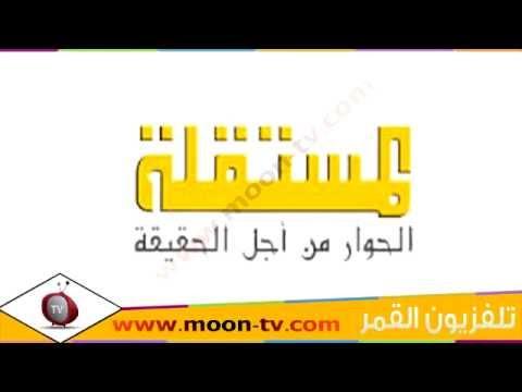 بالصور تردد قناة المستقلة , قناة المستقله وترددها الصحيح 2019 74901 1