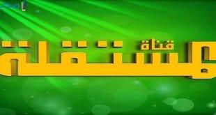 صورة تردد قناة المستقلة , قناة المستقله وترددها الصحيح 2020