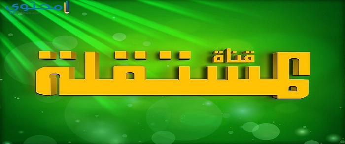 صوره تردد قناة المستقلة , قناة المستقله وترددها الصحيح 2019