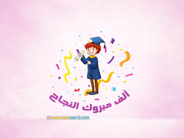 بالصور مبروك النجاح , بطاقات وصور تهنئه بالنجاح 74902 1