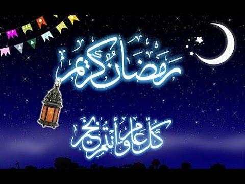 بالصور بطاقات رمضان , بالصور تهنئات وبطاقات شهر رمضان 74748 1