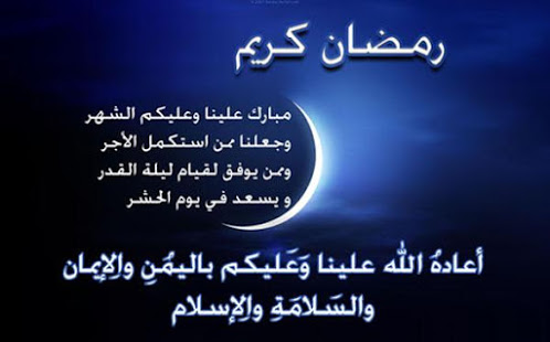 بالصور بطاقات رمضان , بالصور تهنئات وبطاقات شهر رمضان 74748 2