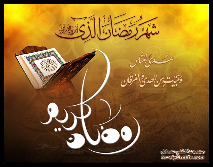 بالصور بطاقات رمضان , بالصور تهنئات وبطاقات شهر رمضان 74748 3