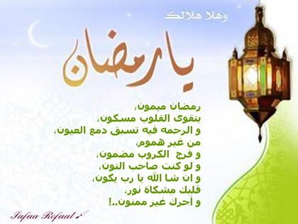 بالصور بطاقات رمضان , بالصور تهنئات وبطاقات شهر رمضان 74748 4