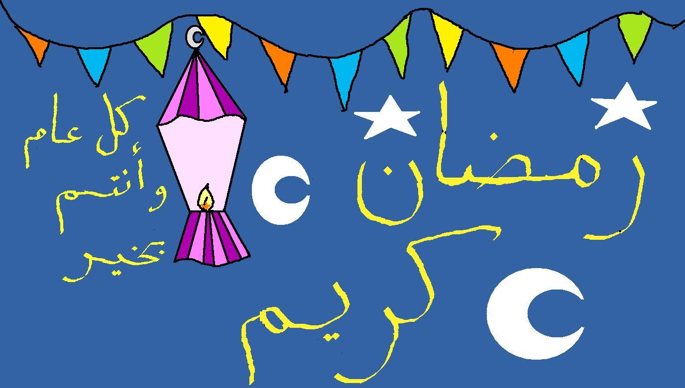 بالصور بطاقات رمضان , بالصور تهنئات وبطاقات شهر رمضان 74748 5