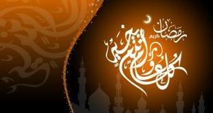 صورة بطاقات رمضان , بالصور تهنئات وبطاقات شهر رمضان