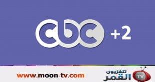 صورة تردد سى بى سى 2 , تردد قناة CBC 2 على النايل سات