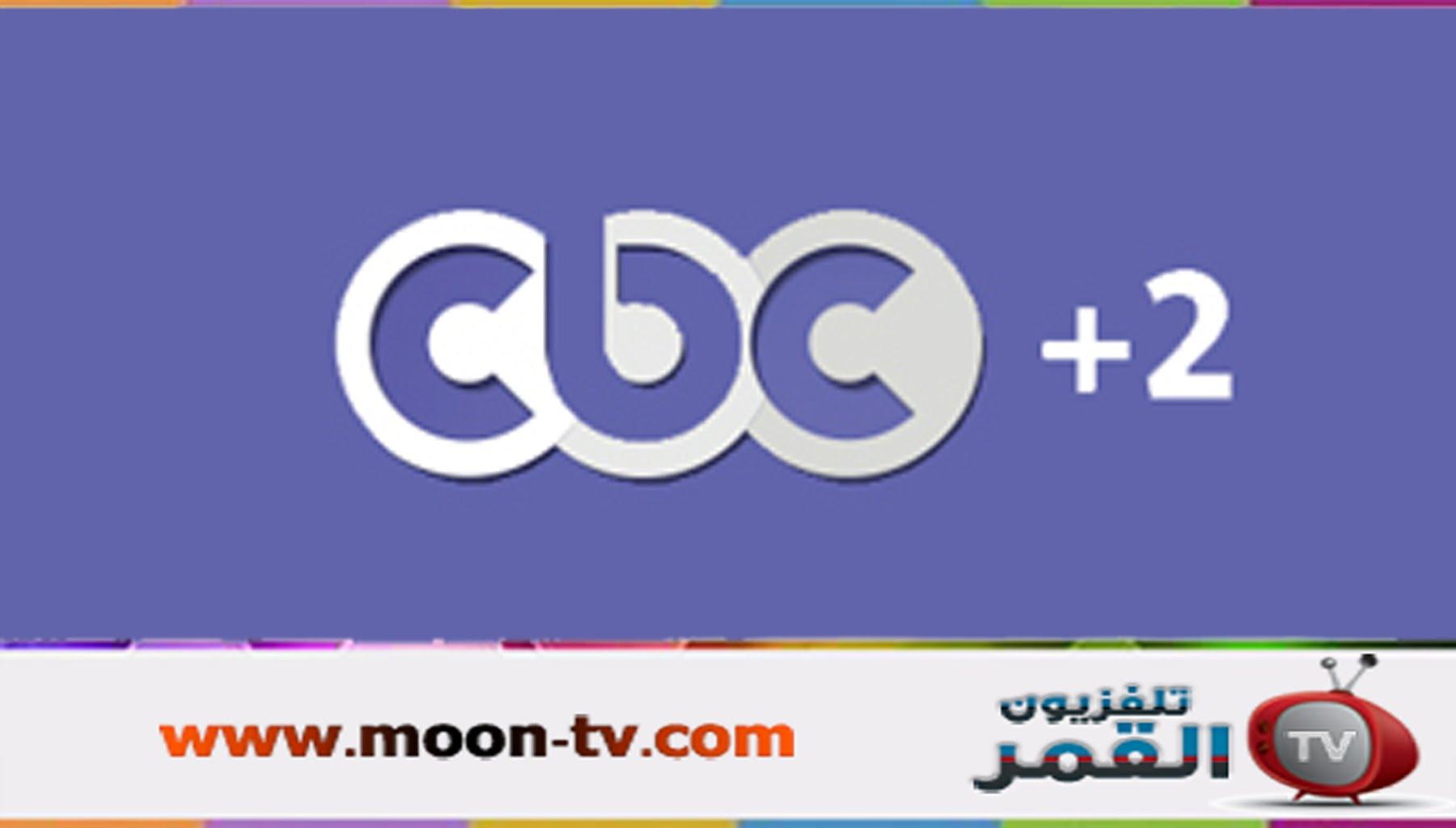 بالصور تردد سى بى سى 2 , تردد قناة CBC 2 على النايل سات 74778