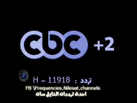 صور تردد سى بى سى 2 , تردد قناة CBC 2 على النايل سات