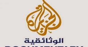 تردد قناة الجزيرة الوثائقية , تردد قناة الجزيرة وثائقيه نايل سات واوروبى