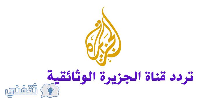 بالصور تردد قناة الجزيرة الوثائقية , تردد قناة الجزيرة وثائقيه نايل سات واوروبى 74779