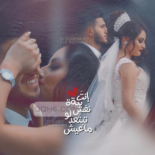 صورة اجمل كلام في الزواج , حكم واقوال عن الزواج وللازواج بالصور 74781 2