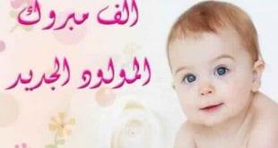 صوره تهنئة مولود , بالصور اجمل عبارات وكلمات تهنئة للمولود