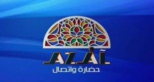 صورة تردد قناة ازال , قناة ازال اليمنية ترددها الجديد على النايل سات