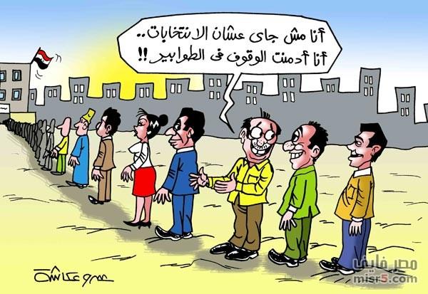 بالصور كاريكاتير سياسي , اجمل صور الكاريكاتير السياسى المعبره 74793 1