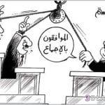 كاريكاتير سياسي , اجمل صور الكاريكاتير السياسى المعبره