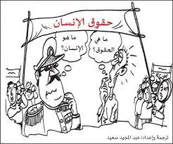 بالصور كاريكاتير سياسي , اجمل صور الكاريكاتير السياسى المعبره 74793 3