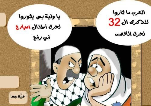 بالصور كاريكاتير سياسي , اجمل صور الكاريكاتير السياسى المعبره 74793 4