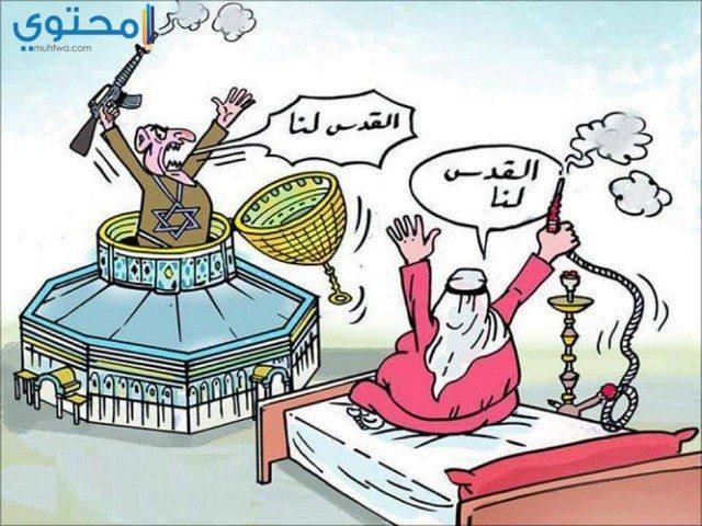 بالصور كاريكاتير سياسي , اجمل صور الكاريكاتير السياسى المعبره 74793 7