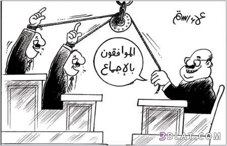 بالصور كاريكاتير سياسي , اجمل صور الكاريكاتير السياسى المعبره 74793