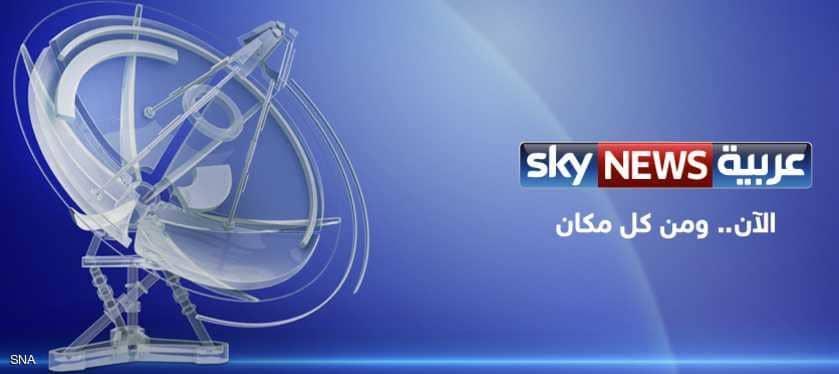 بالصور تردد قناة سكاي نيوز عربية , التردد الصحيح لقناة سكاى نيوز عربية على نايل سات وهوت بيرد 74797 1