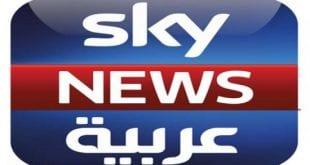 صورة تردد قناة سكاي نيوز عربية , التردد الصحيح لقناة سكاى نيوز عربية على نايل سات وهوت بيرد