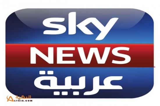 صور تردد قناة سكاي نيوز عربية , التردد الصحيح لقناة سكاى نيوز عربية على نايل سات وهوت بيرد