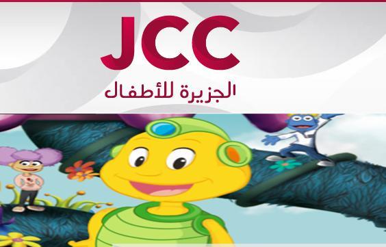 بالصور تردد قناة الجزيرة للاطفال , قناة الجزيرة للاطفال التردد الجديد الصحيح 74807 1