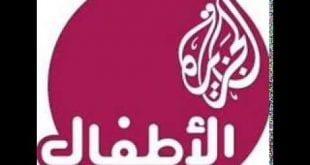 صورة تردد قناة الجزيرة للاطفال , قناة الجزيرة للاطفال التردد الجديد الصحيح