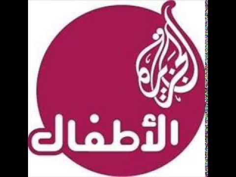 بالصور تردد قناة الجزيرة للاطفال , قناة الجزيرة للاطفال التردد الجديد الصحيح 74807
