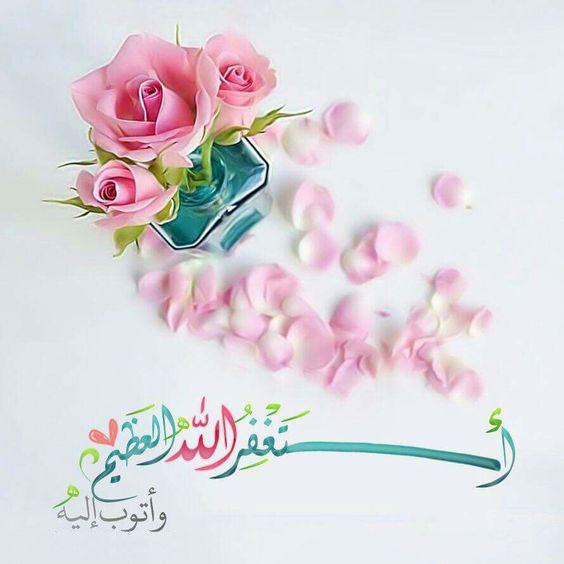 بالصور استغفر الله العظيم واتوب اليه صور , بوستات وصور استغفار 74822 2