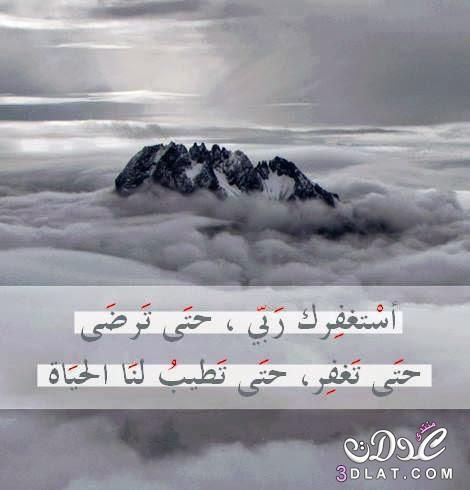 بالصور استغفر الله العظيم واتوب اليه صور , بوستات وصور استغفار 74822 5