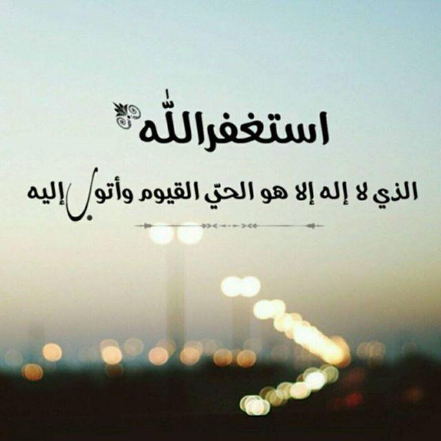 بالصور استغفر الله العظيم واتوب اليه صور , بوستات وصور استغفار 74822 6