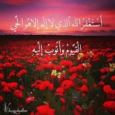 بالصور استغفر الله العظيم واتوب اليه صور , بوستات وصور استغفار 74822 7